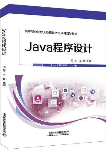 高等职业院校大数据技术与应用规划教材:Java程序设计