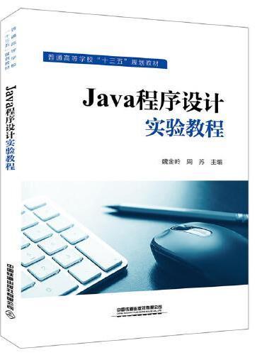 """普通高等学校""""十三五""""规划教材:Java程序设计实验教程"""