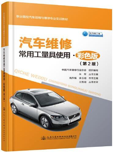 汽车维修常用工量具使用 彩色版(第2版)