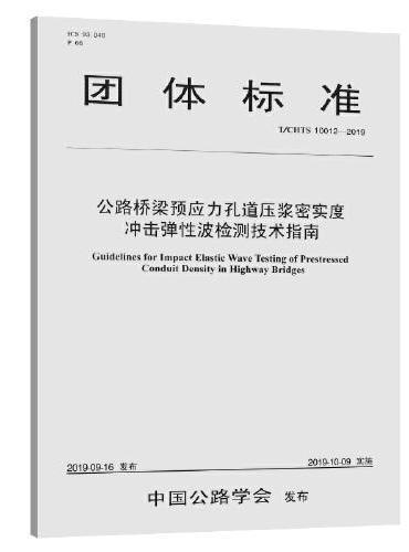 公路桥梁预应力孔道压浆密实度冲击弹性波检测技术指南(T/CHTS  10012—2019)