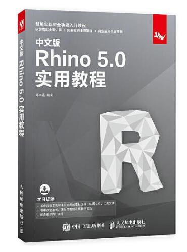 中文版Rhino 5.0实用教程