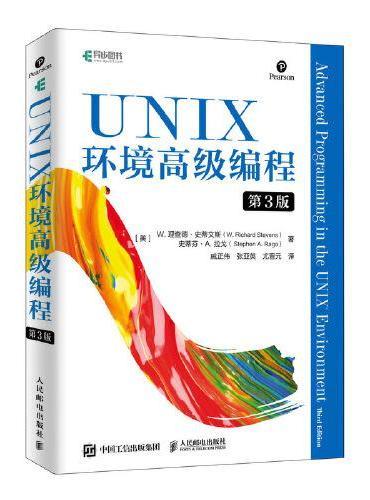 UNIX环境高级编程 第3版