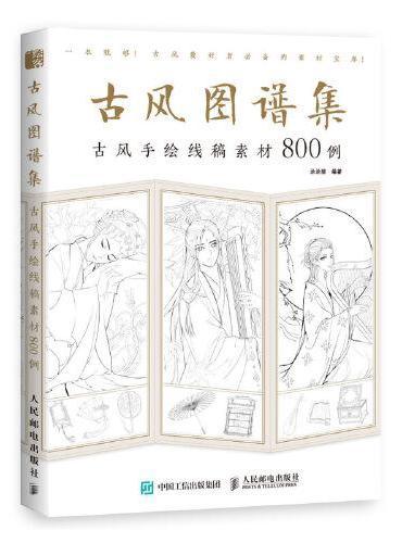 古风图谱集 古风手绘线稿素材800例