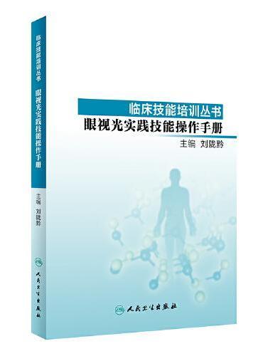 临床技能培训丛书·眼视光实践技能操作手册