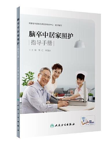 脑卒中居家照护指导手册(配增值)