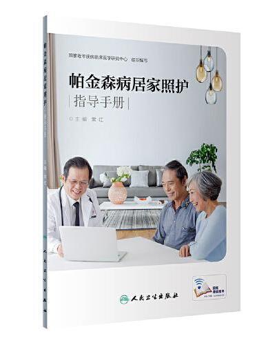 帕金森病居家照护指导手册(配增值)