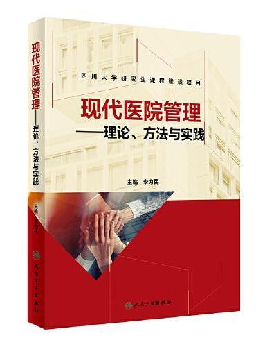 现代医院管理·理论、方法与实践