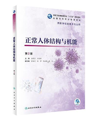 正常人体结构与机能(第2版/高职检验/配增值)