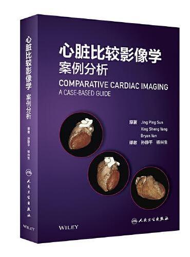 心脏比较影像学:案例分析(翻译版)