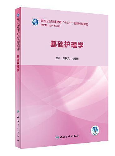 基础护理学(创新教材/配增值)