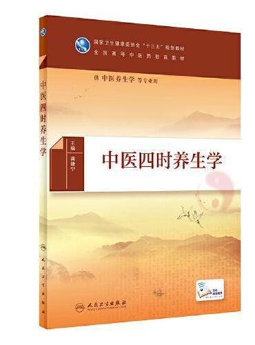 中医四时养生学(本科/中医养生学/配增值)