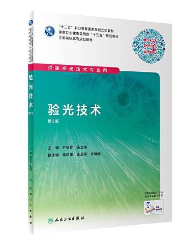 验光技术(第2版/高职眼视光/配增值)