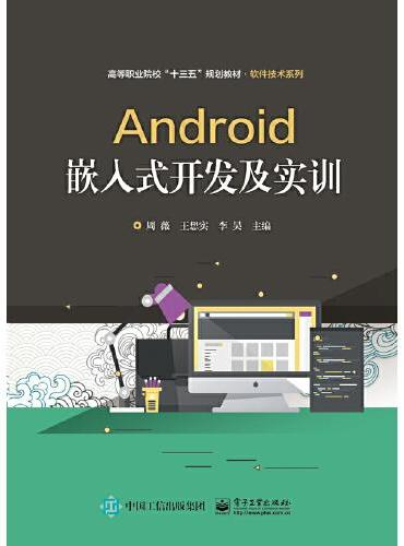 Android嵌入式开发及实训