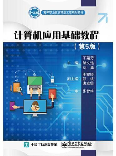 计算机应用基础教程(第5版)