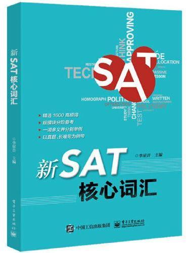 新SAT核心词汇
