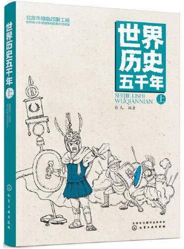 世界历史五千年(上)