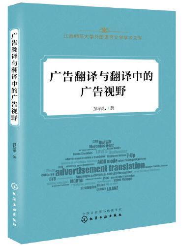 广告翻译与翻译中的广告视野