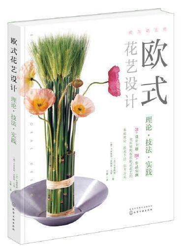 成为花艺师--欧式花艺设计:理论·技法·实践