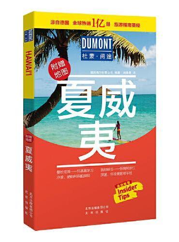 夏威夷-杜蒙·阅途旅游指南圣经