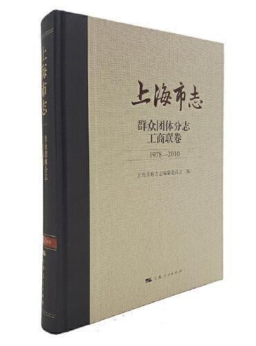 上海市志·群众团体分志·工商联卷(1978—2010)