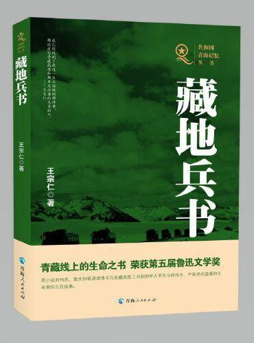 共和国青海记忆丛书一藏地兵书