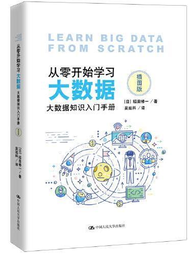 从零开始学习大数据——大数据知识入门手册(插图版)