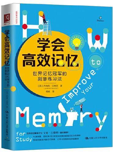 学会高效记忆:世界记忆冠军的刻意练习法
