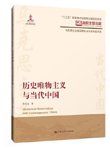 历史唯物主义与当代中国(马克思主义理论研究与当代中国书系)