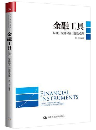 金融工具:法律、金融和会计整合
