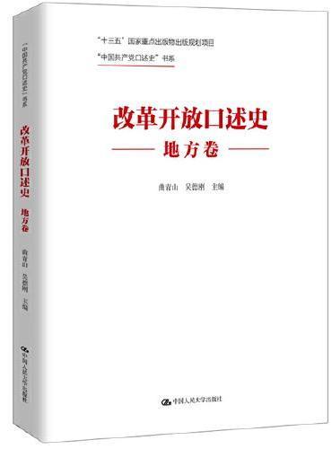 """改革开放口述史(地方卷)(""""中国共产党口述史""""书系)"""