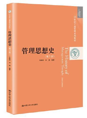 管理思想史(第3版)(21世纪工商管理系列教材)