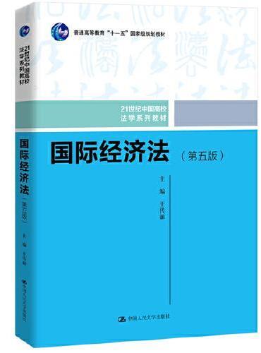 """国际经济法(第五版)(21世纪中国高校法学系列教材;普通高等教育""""十一五""""国家级规划教材;普通高等教育""""十一五""""国家级规划教材)"""