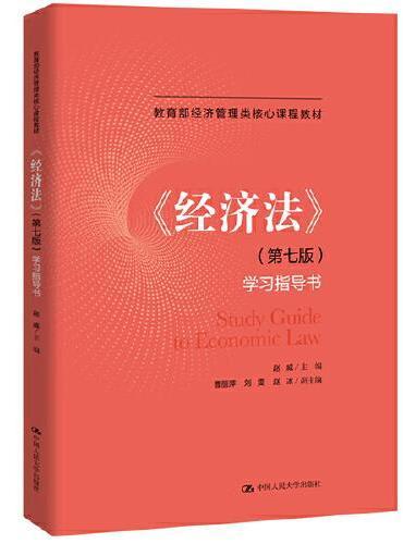 《经济法》(第七版)学习指导书(教育部经济管理类核心课程教材)