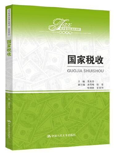 国家税收(经济管理类课程教材·税收系列)