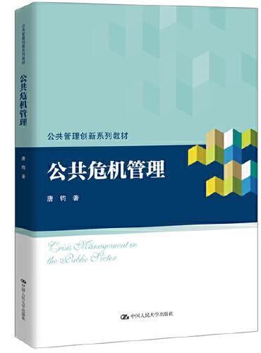 公共危机管理(公共管理创新系列教材)