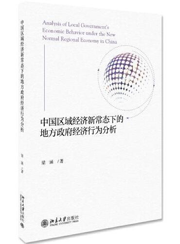 中国区域经济新常态下的地方政府经济行为分析