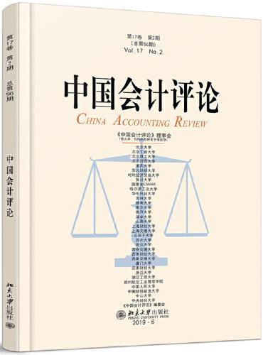 中国会计评论(第17卷第2期)