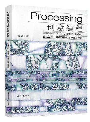 Processing创意编程  生成设计|数据可视化|声音可视化