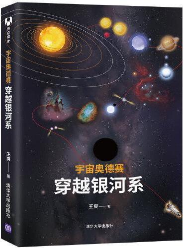 宇宙奥德赛 穿越银河系