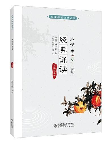 小学生经典诵读 三年级上册 (新版)