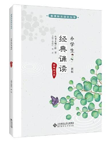 小学生经典诵读 四年级上册 (新版)