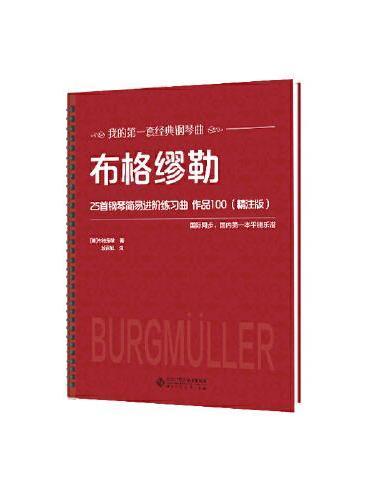 布格缪勒25首钢琴简易进阶练习曲 作品100(精注版)