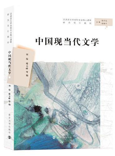 中国现当代文学(汉语言文学本科专业核心课程研究导引教材)