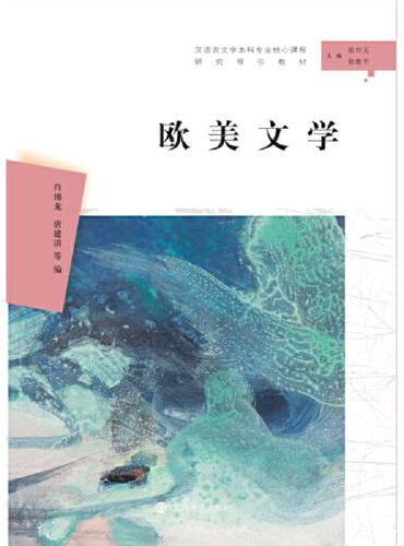 欧美文学(汉语言文学本科专业核心课程研究导引教材)