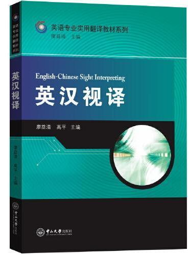 英汉视译-英语专业实用翻译教材系列