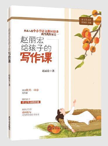 赵丽宏给孩子的写作课