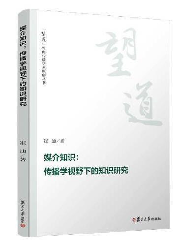 """媒介知识:传播学视野下的知识研究(""""望道""""新闻传播学术原创丛书)"""