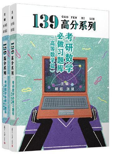 139高分系列:考研数学必做习题库(高等数学篇)杨超 张建 主编