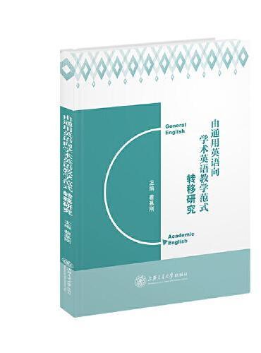 由通用英语向学术英语教学范式转移研究