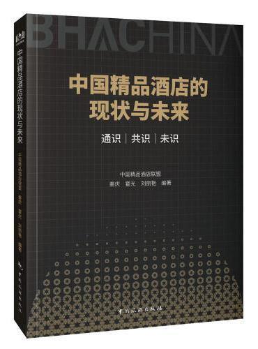 中国精品酒店的现状与未来:通识、共识、未识
